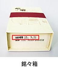 消費期限について-銘々箱