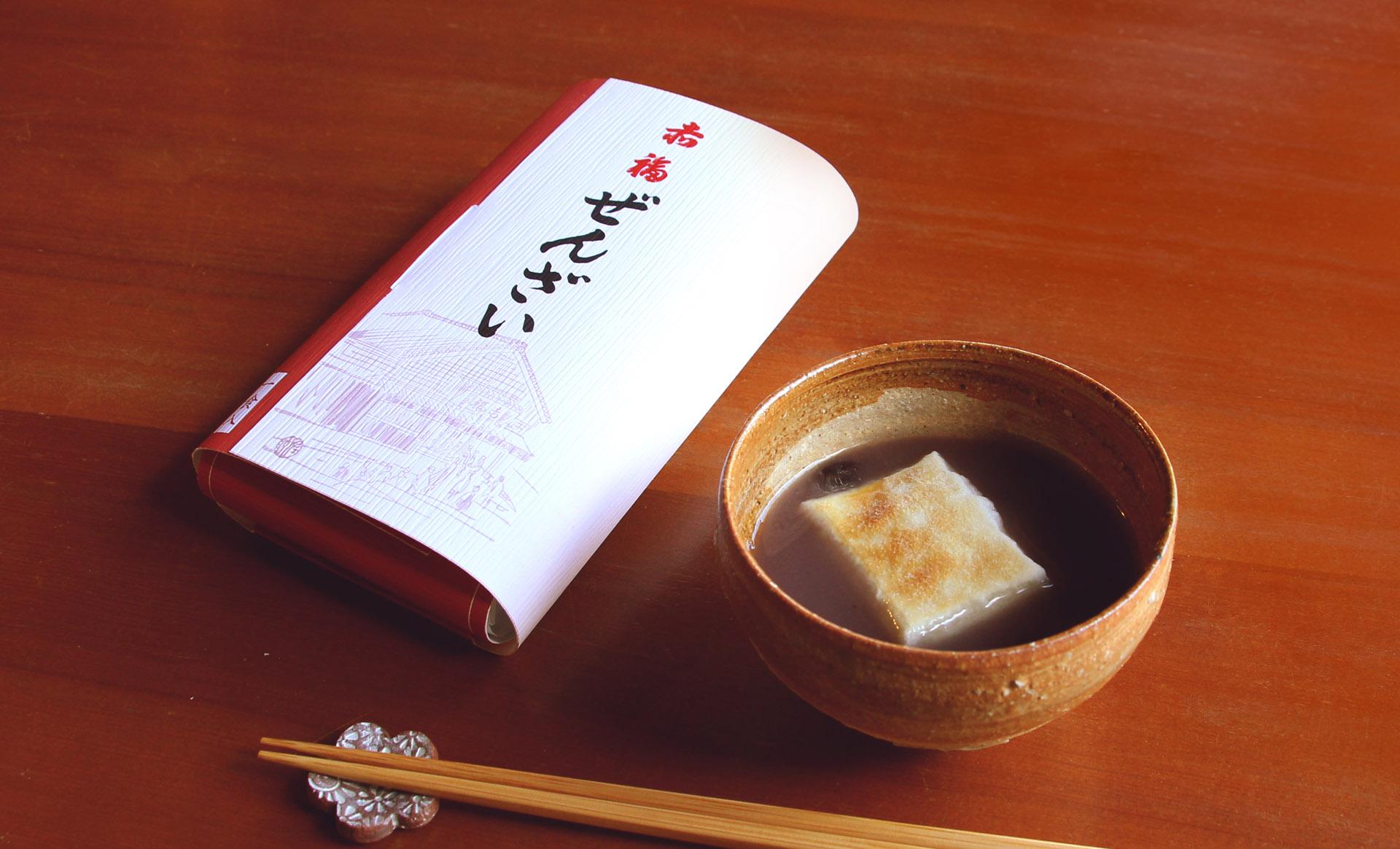 赤福ぜんざい(土産用)