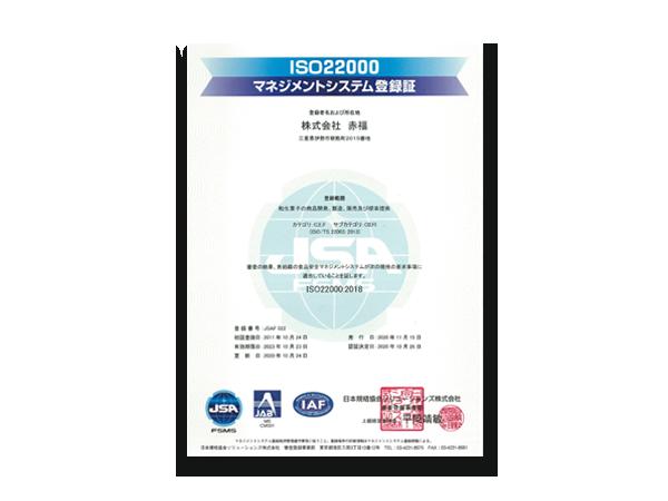 ISO22000 マネジメントシステム登録証