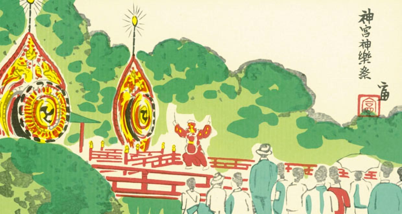 神宮神楽祭