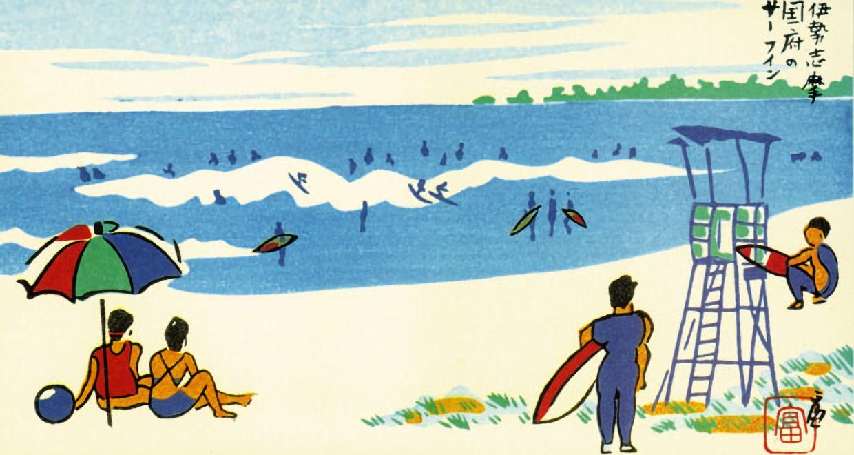 国府のサーフィン