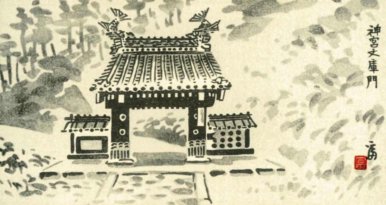 神宮文庫門