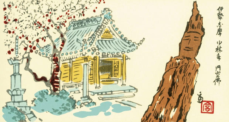 少林寺円空仏