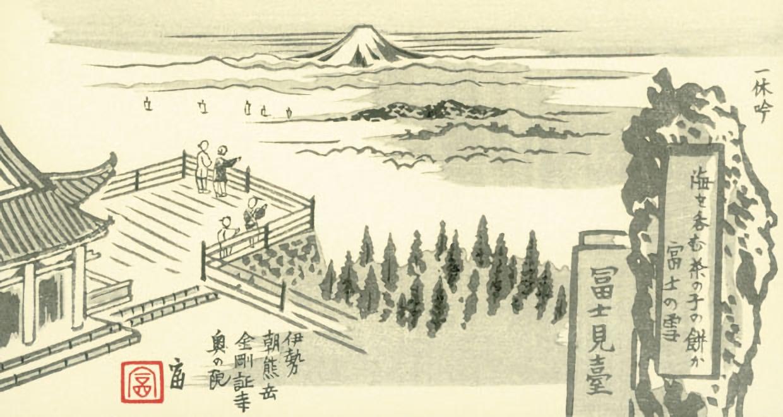 奥の院富士見台