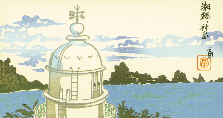潮騒の神島