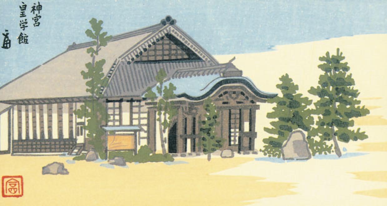 神宮皇学館