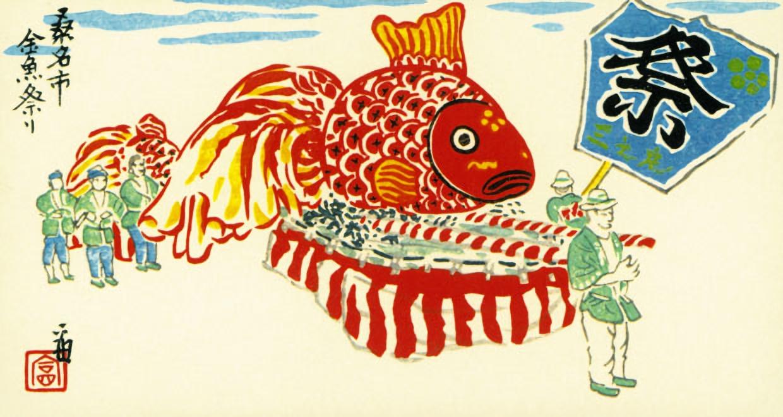 桑名金魚まつり